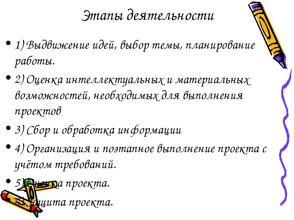 Этапы деятельности 1) Выдвижение идей, выбор темы, планирование работы. 2) Оц...