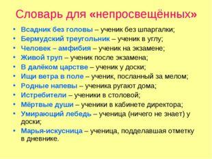Словарь для «непросвещённых» Всадник без головы – ученик без шпаргалки; Берму