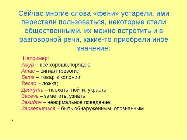 Сейчас многие слова «фени» устарели, ими перестали пользоваться, некоторые ст...