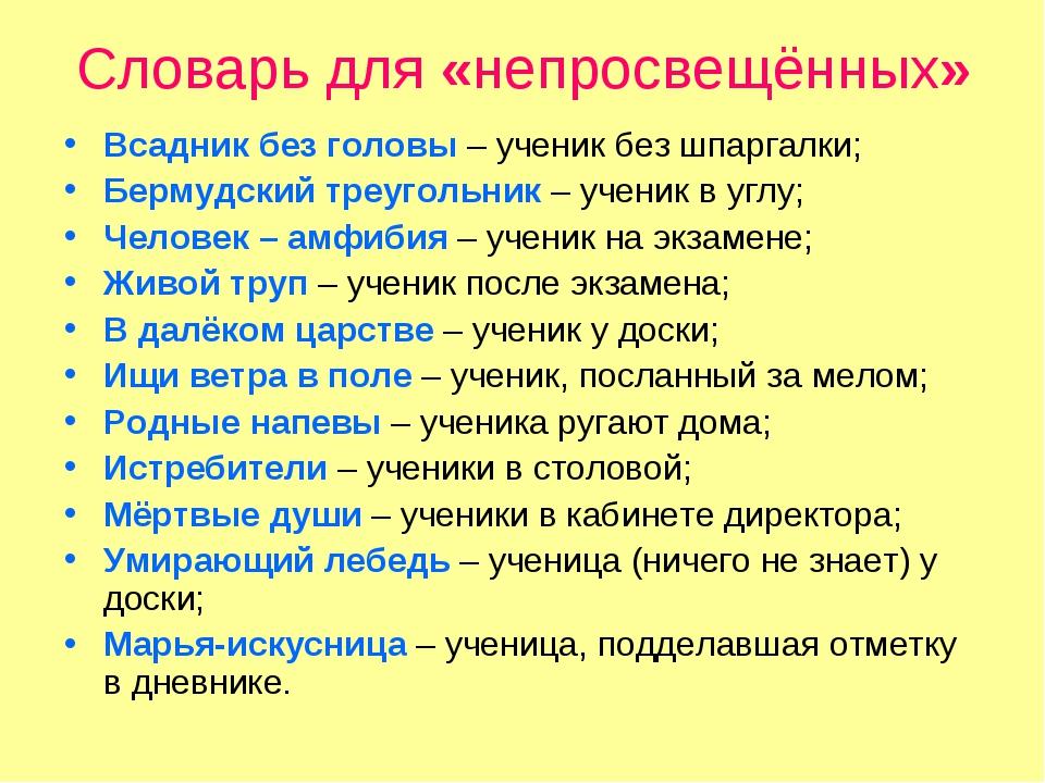 Словарь для «непросвещённых» Всадник без головы – ученик без шпаргалки; Берму...