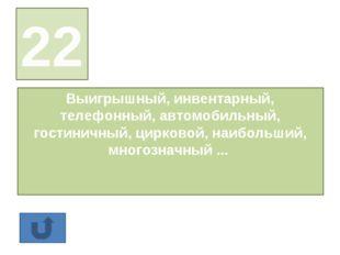 счет Банковский, лицевой, бухгалтерский, пассивный, активный, быстрый, устный