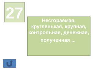 функция 30 Служебная, главная, монотонная, возрастающая, периодическая, линей