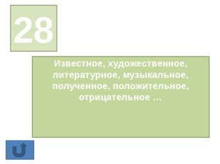 три Какая цифра подрабатывает в русской грамматике глаголом повелительного на