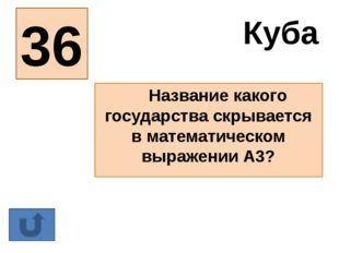 42 Не только отрасль, область государственной и хозяйственной деятельности, н
