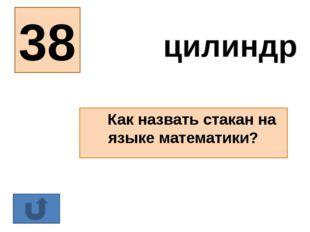 44 Не только довод, доказательство, но и независимая переменная функции. аргу