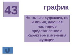 49 Не только продукт труда, творчества, мысли, но и результат умножения. прои