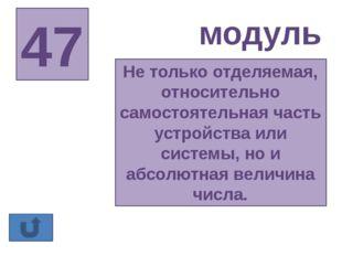 53 ГРЕКИ - _ _ _ _ _ (название неизвестной величины) игрек