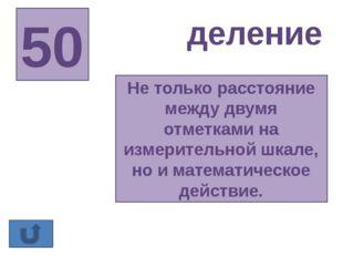 56 СЕТ + ПЕНЬ – _ _ _ _ _ _ _ (произведение нескольких равных множителей) спе
