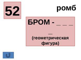 58 Я+МЕТР+СИ+МИ- _ _ _ _ _ _ _ _ _ (свойство геометрических фигур) симметрия