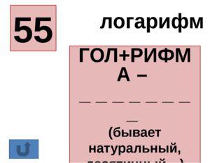 61 ФОР_ _ _ _ _ (часть окна) ЛАС_ _ _ _ _ (птица) КИС_ _ _ _ _ (инструмент ху