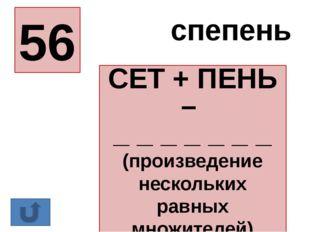 62 ПО_ _ _ КА (заработная плата) С_ _ _ АЙ (происшествие) ОТ_ _ _ КА (уход на