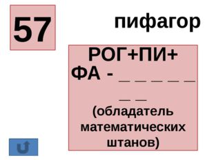 63 _ _ _ _ ОВНИК (преступник) _ _ _ _ Ь (ископаемое горючее вещество) угол