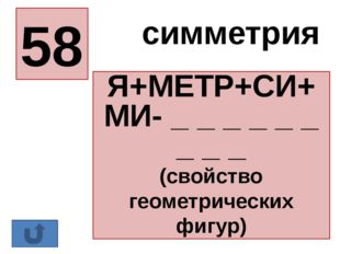 64 ПР_ _ _ _ (полная неудача в деле) НАК_ _ _ _ ЬНЯ (напарница молота) КОН_ _