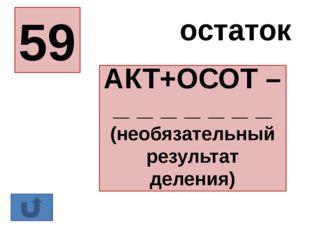 65 Т_ _ _ _ (сгусток вещества, закупоривающий сосуд) Т_ _ _ _ ОН (духовой муз