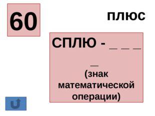 66 ИН_ _ _ АТОР (заменитель наседки) Я_ _ _ ОВИЧ (популярный телеведущий) куб