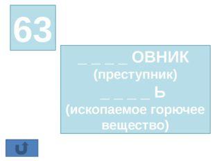 69 _ _ _ МОЗ (механизм машины) ТРАК _ _ _ («железный конь») МО _ _ _ («сердце