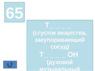 71 Хотел написать название вознаграждения в коммерции, а получилось геометрич