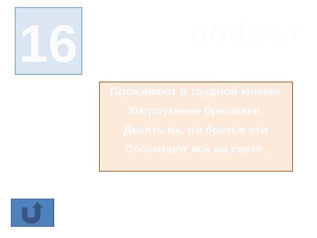 умножение 19 Его вам надо пригласить, Чтоб равных чисел ряд сложить. Для обле...