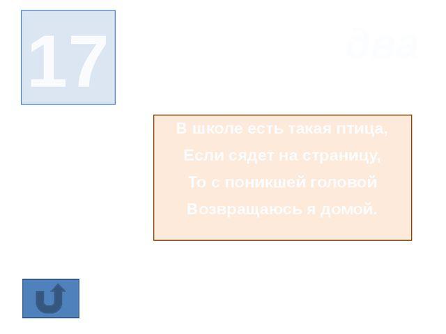 шесть 20 Похожа цифра на замочек: Сверху крюк, внизу кружочек.
