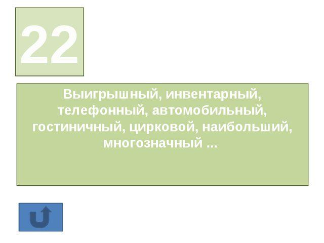 счет Банковский, лицевой, бухгалтерский, пассивный, активный, быстрый, устный...