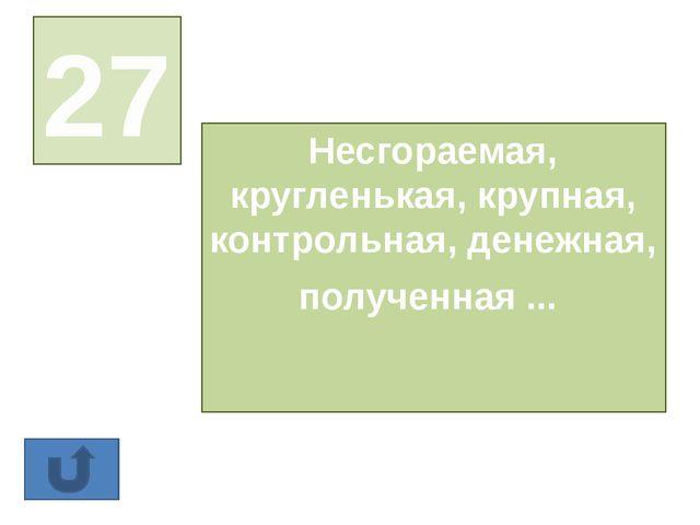 функция 30 Служебная, главная, монотонная, возрастающая, периодическая, линей...