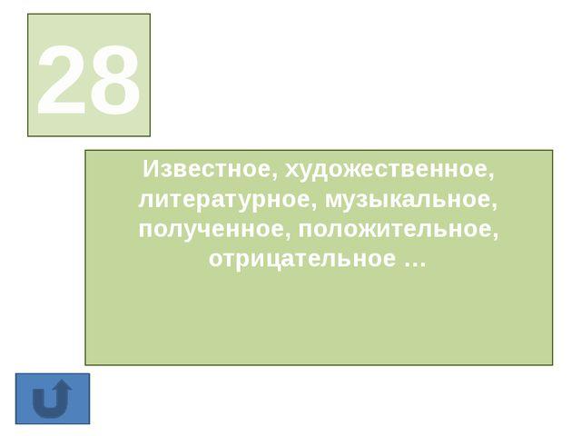 три Какая цифра подрабатывает в русской грамматике глаголом повелительного на...