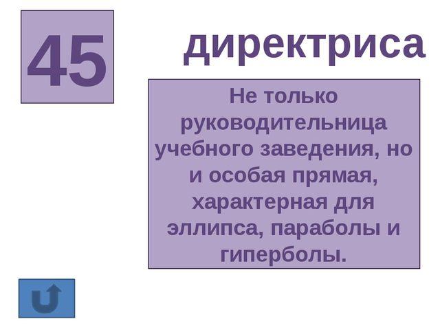 51 ЛЕТО - _ _ _ _ (любая объемная геометрическая фигура) тело