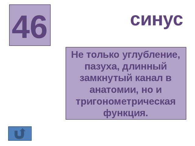 52 БРОМ - _ _ _ _ (геометрическая фигура) ромб
