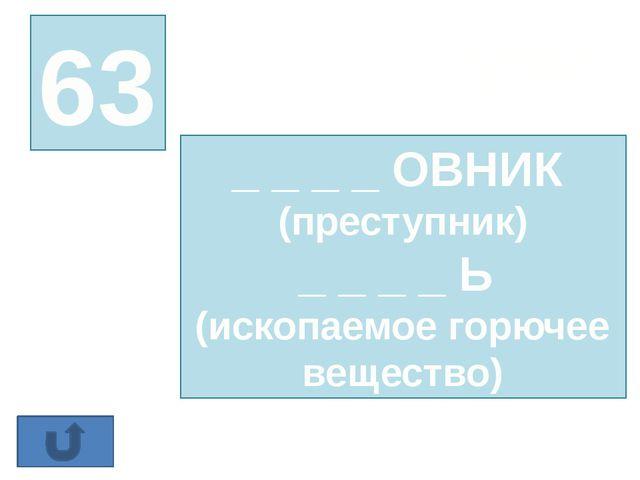 69 _ _ _ МОЗ (механизм машины) ТРАК _ _ _ («железный конь») МО _ _ _ («сердце...
