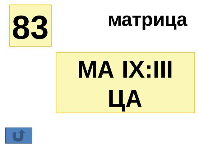 89 1,5  2 ТОН тритон