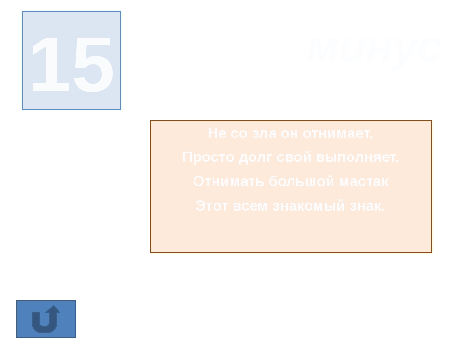 деления 18 Не все в этом действии гладко: То – целиком, а то – с остатком. В...