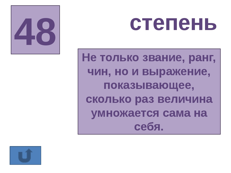 54 ШАКАЛ - _ _ _ _ _ (линейка на измерительном приборе) шкала
