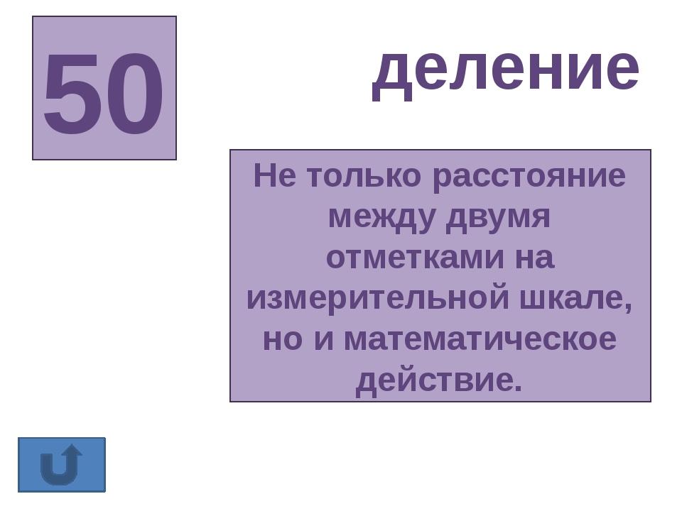 56 СЕТ + ПЕНЬ – _ _ _ _ _ _ _ (произведение нескольких равных множителей) спе...