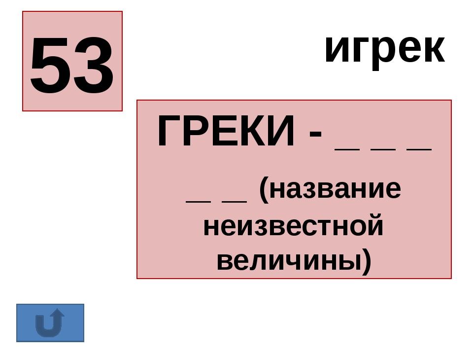 59 АКТ+ОСОТ – _ _ _ _ _ _ _ (необязательный результат деления) остаток