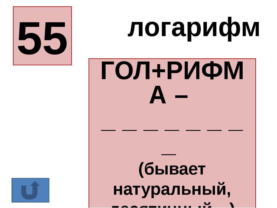 61 ФОР_ _ _ _ _ (часть окна) ЛАС_ _ _ _ _ (птица) КИС_ _ _ _ _ (инструмент ху...