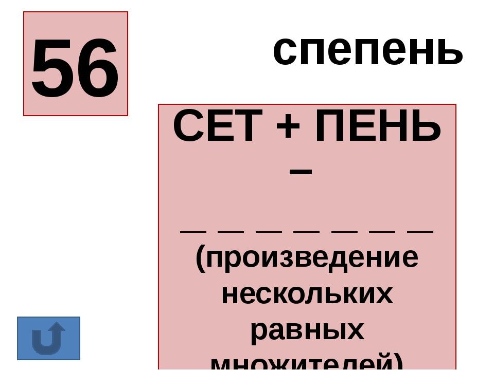 62 ПО_ _ _ КА (заработная плата) С_ _ _ АЙ (происшествие) ОТ_ _ _ КА (уход на...