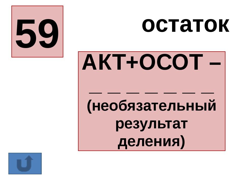 65 Т_ _ _ _ (сгусток вещества, закупоривающий сосуд) Т_ _ _ _ ОН (духовой муз...
