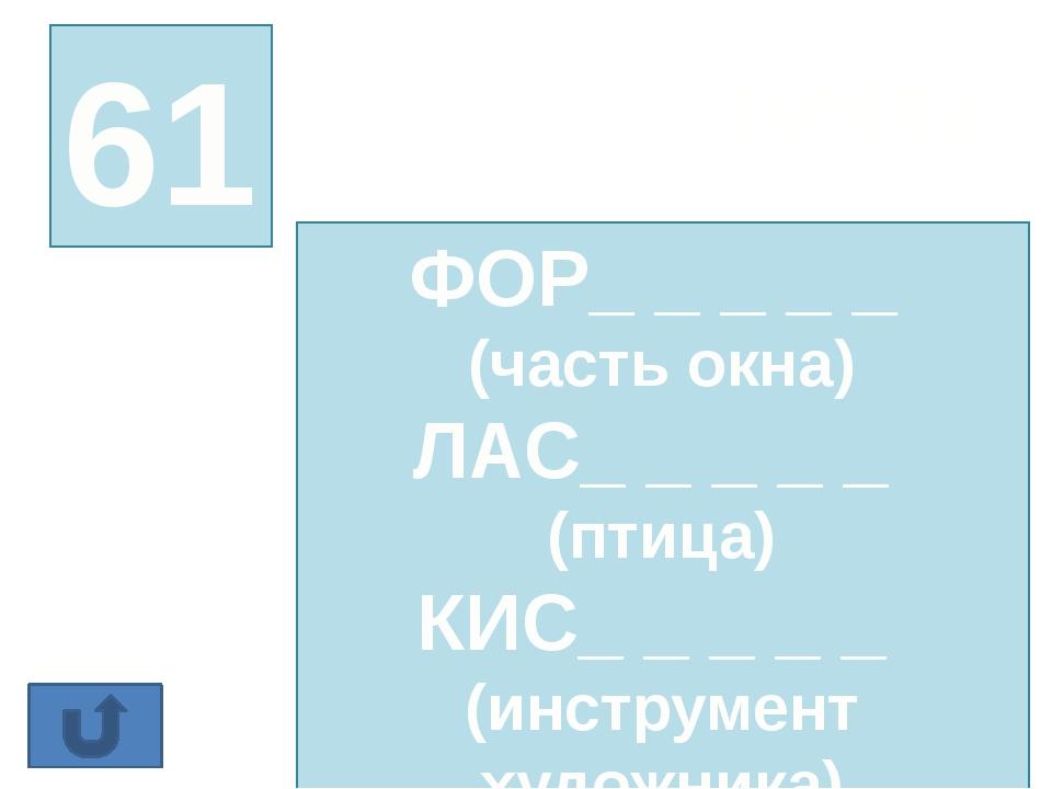 67 _ _ _ Ф (предмет одежды) _ _ _ МАНКА (музыкальный инструмент) шар