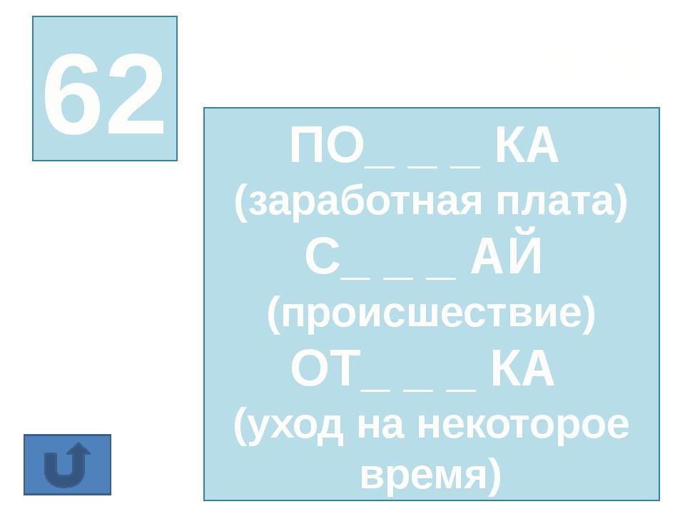 68 РЕ_ _ _ _ А (ранний овощ) _ _ _ _ ЕТА (носитель информации) _ _ _ _ ОТЕКА...