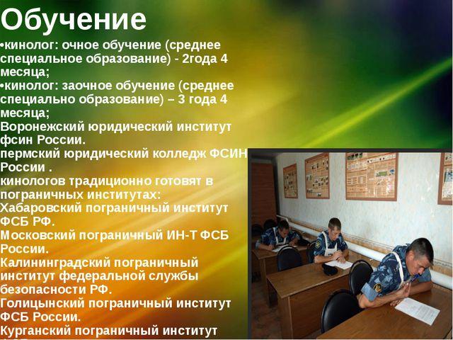Обучение •кинолог: очное обучение (среднее специальное образование) - 2года 4...