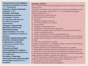 «Психологическая атмосфера в классном коллективе (методика Л. Г. Жедуновой)