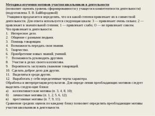 Методика изучения мотивов участия школьников в деятельности (позволяет оценит