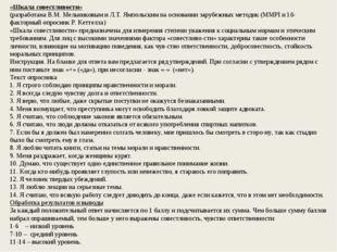 «Шкала совестливости» (разработана В.М.Мельниковым и Л.Т.Ямпольским на осно
