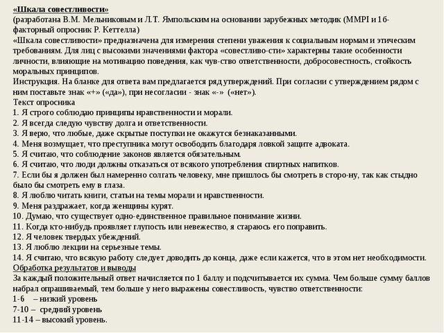 «Шкала совестливости» (разработана В.М.Мельниковым и Л.Т.Ямпольским на осно...