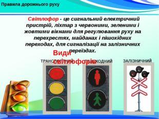 Правила дорожнього руху Світлофор - це сигнальний електричний пристрій, ліхт