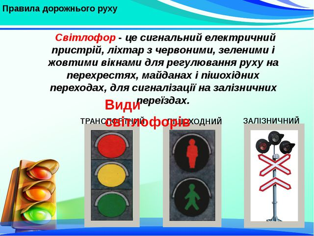 Правила дорожнього руху Світлофор - це сигнальний електричний пристрій, ліхт...