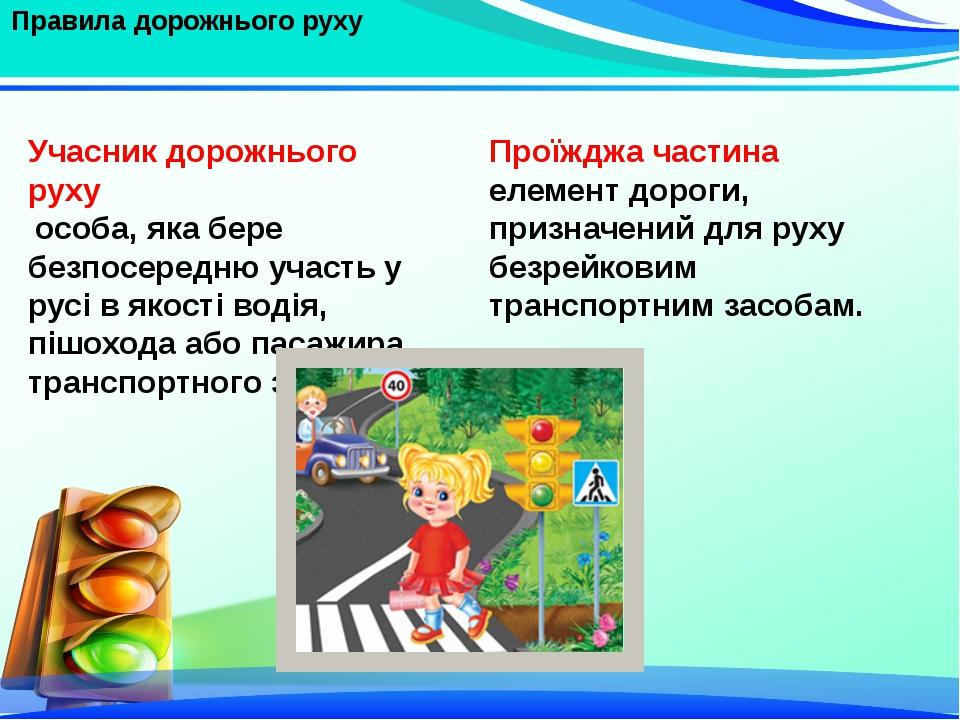 Правила дорожнього руху Учасник дорожнього руху особа, яка бере безпосередню...