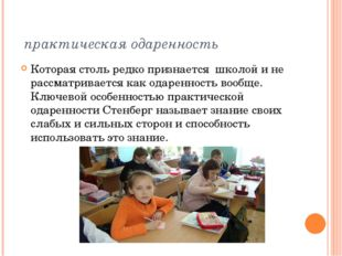 практическая одаренность Которая столь редко признается школой и не рассматр