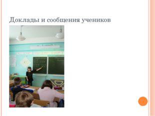 Доклады и сообщения учеников