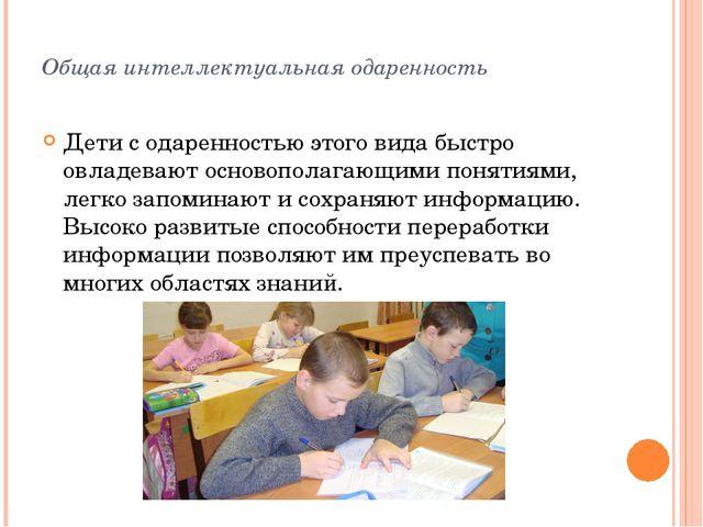 Общая интеллектуальная одаренность Дети с одаренностью этого вида быстро овла...